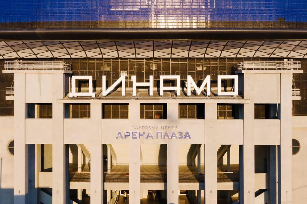 Торговый центр «АРЕНА ПЛАЗА»